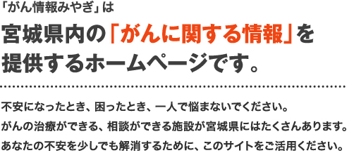 ホームページ 宮城 県 選ぶ!選ばれる!!みやぎ飲食店コロナ対策認証制度